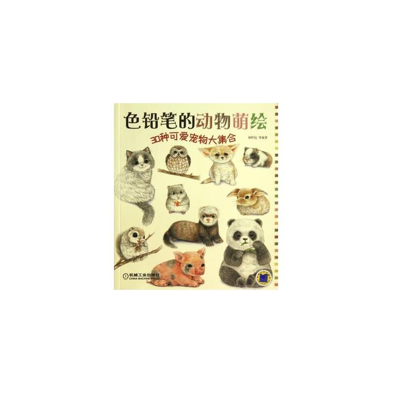 色铅笔的动物萌绘(30种可爱宠物大集合) 福阿包