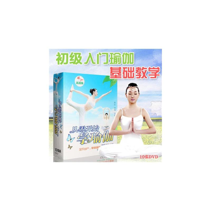 【从零入门学瑜伽9DVD+3CD初级开始减肥瘦v瑜伽日式视频图片