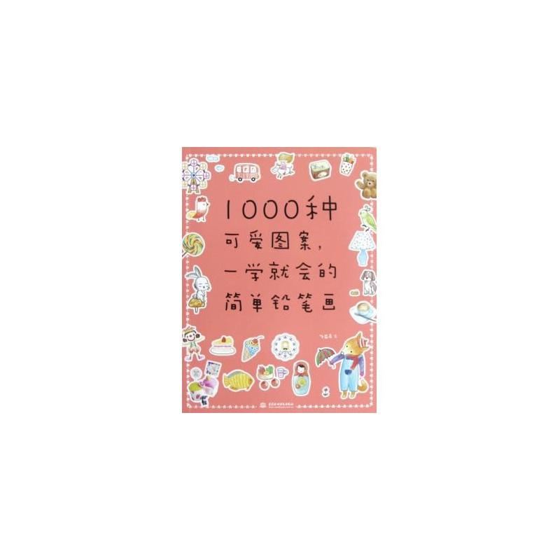 《1000种可爱图案一学就会的简单铅笔画》