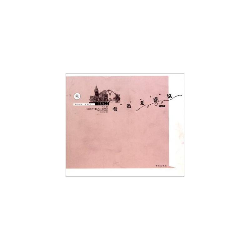青岛老建筑(钢笔画) 鲁海|绘画:穆作恩