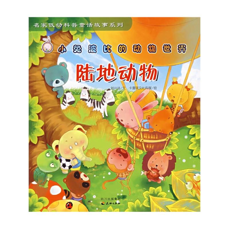 小兔波比的动物世界——陆地动物(注音版)