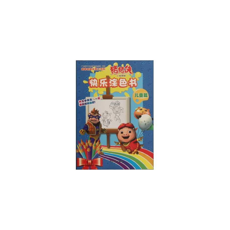 《猪猪侠快乐涂色书(儿童篇)/猪猪侠趣味美工系列》