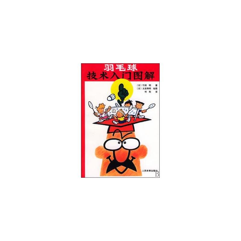 《羽毛球技术入门图解》(日)竹俣明|译者:何阳|绘画