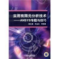 实用有限元分析技术ANSYS专题与