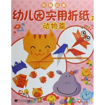 幼儿园实用折纸(2动物篇)/玩美幼教