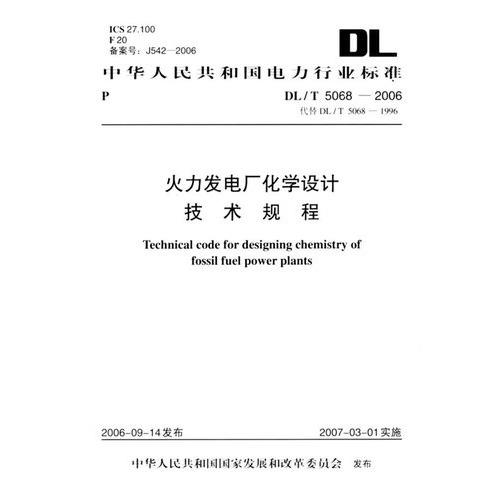 00 数量:-  火力发电厂化学设计技术规程 定价:¥20.