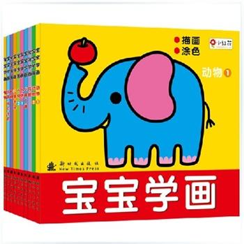 红花图书儿童书籍小宝宝3-4-5-6岁小手画画书简笔画