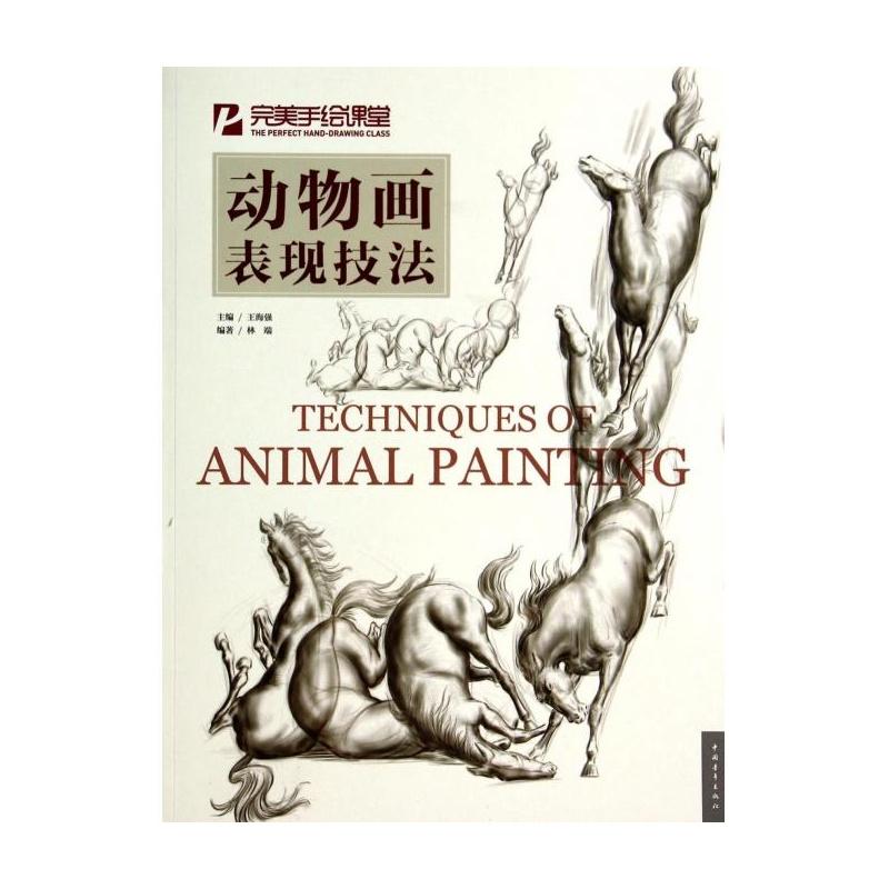 《动物画表现技法/完美手绘课堂》