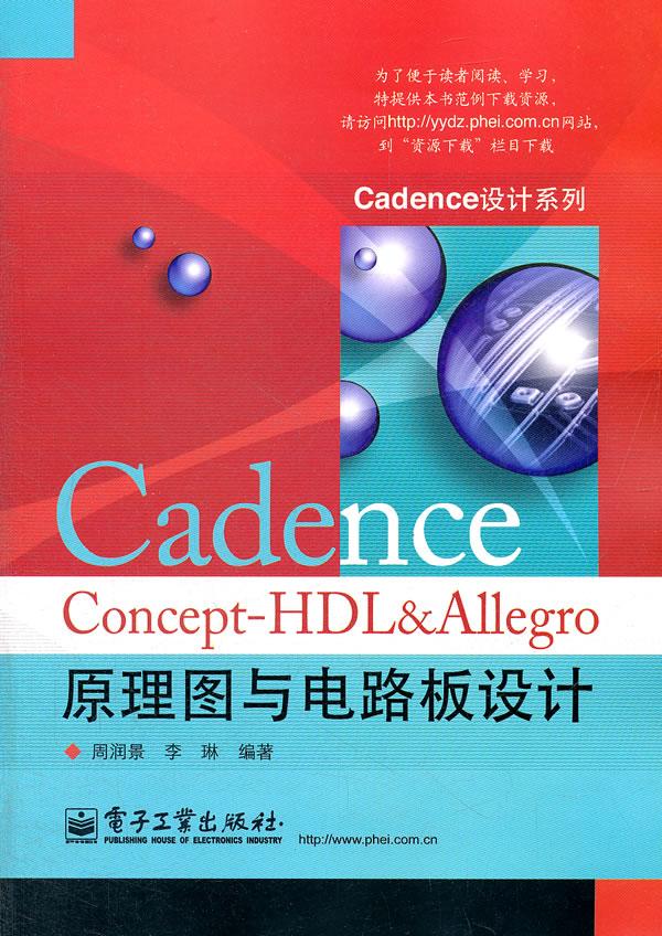 【正版】cadence concept-hdl&allegro原理图与电路