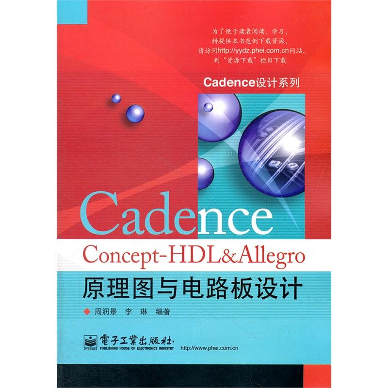cadence concept-hdl&allegro原理图与电路板设计