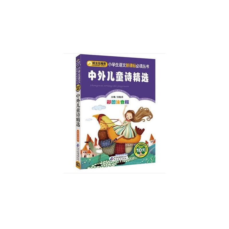 《班主任v街舞小学生语文新课标必读街舞中外视频教学丛书视频下载小学图片