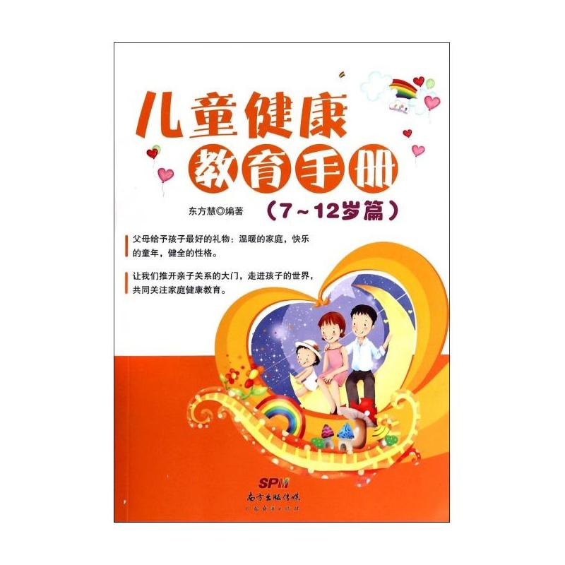 《儿童健康教育手册(7-12岁篇)