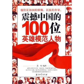 震撼中国的100位英雄模范人物