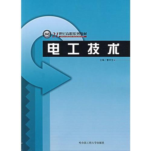 内容包括:电路的基本概念,基本定律,分析方法;磁路与变压器;电工仪表