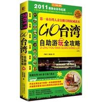 正版《Go台湾自助游玩全攻略》  15.9元包邮