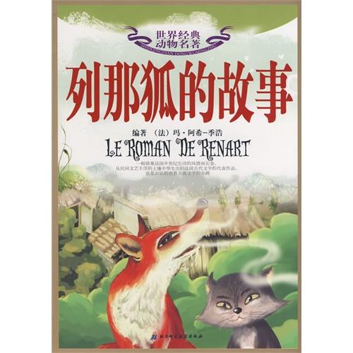 世界经典动物名著:列那狐的故事