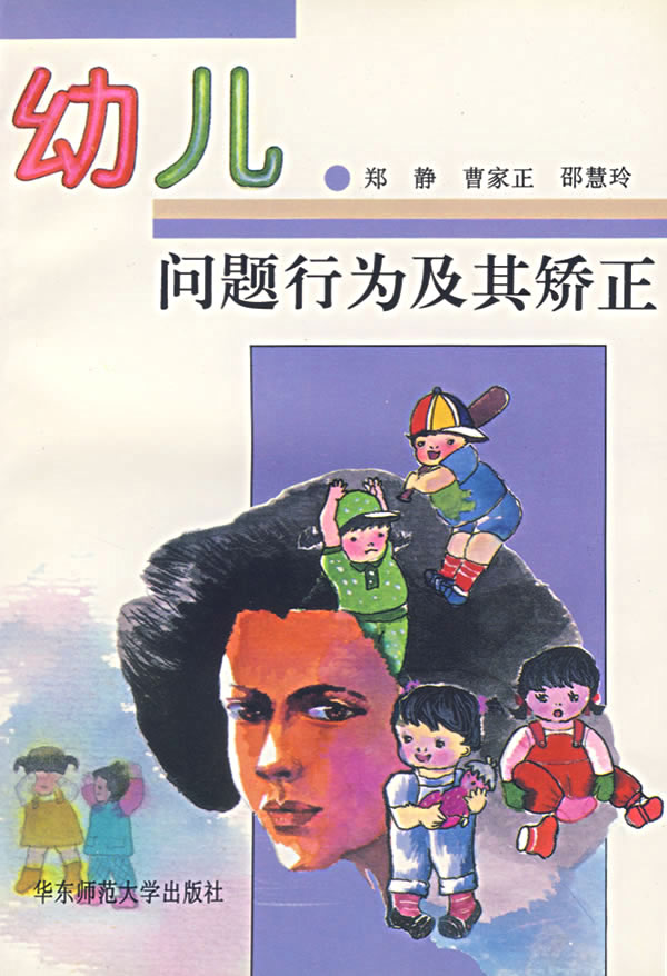 【幼儿问题行为及其矫正】¥8.6元