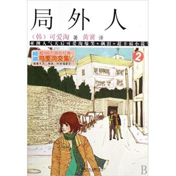 局外人(2)/可爱淘文集