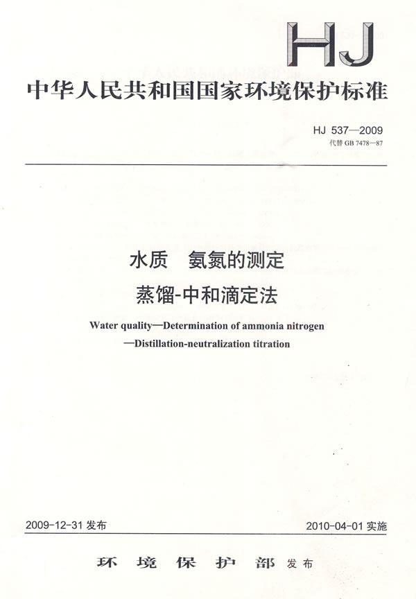 《HJ 537-2009水质  氨氮的测定  蒸馏-中和滴定法》电子书下载 - 电子书下载 - 电子书下载