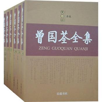 曾国荃 1~6册套装全集 ¥109.20