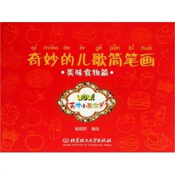 《奇妙的儿歌简笔画(美味食物篇)/wow天才小画家》
