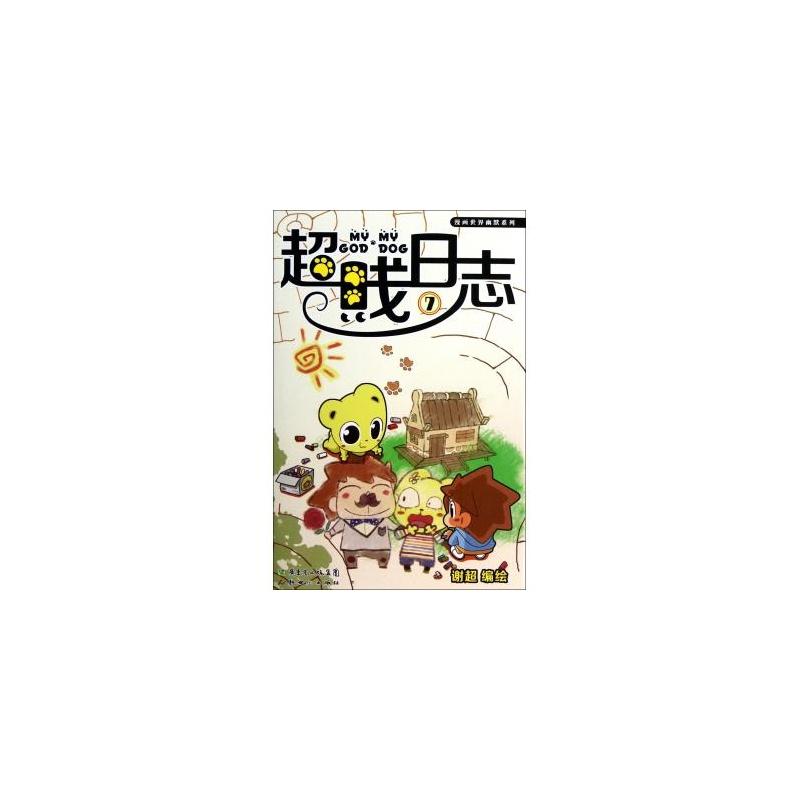 【超贱漫画(7)/高清世界a漫画系列漫画】日志图词汇搞定四级图片图片