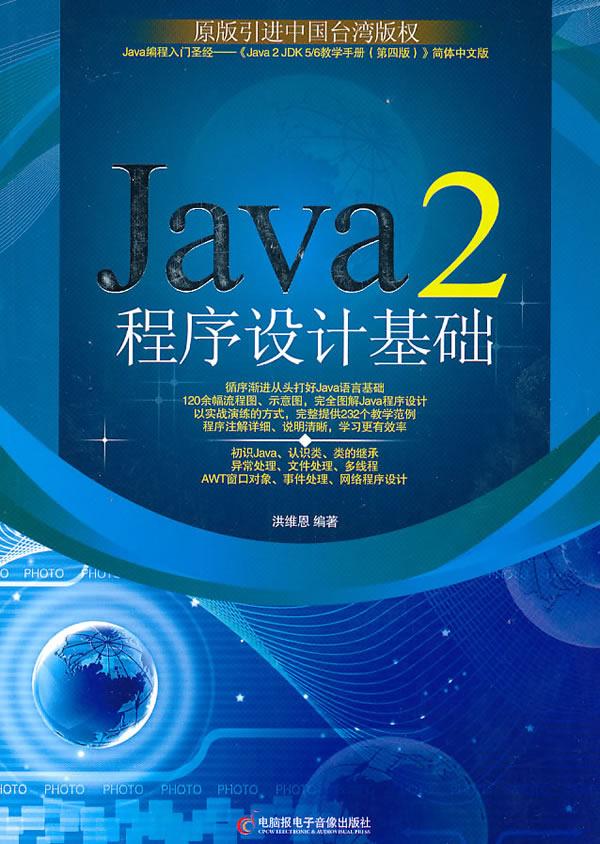 java2程序设计基础
