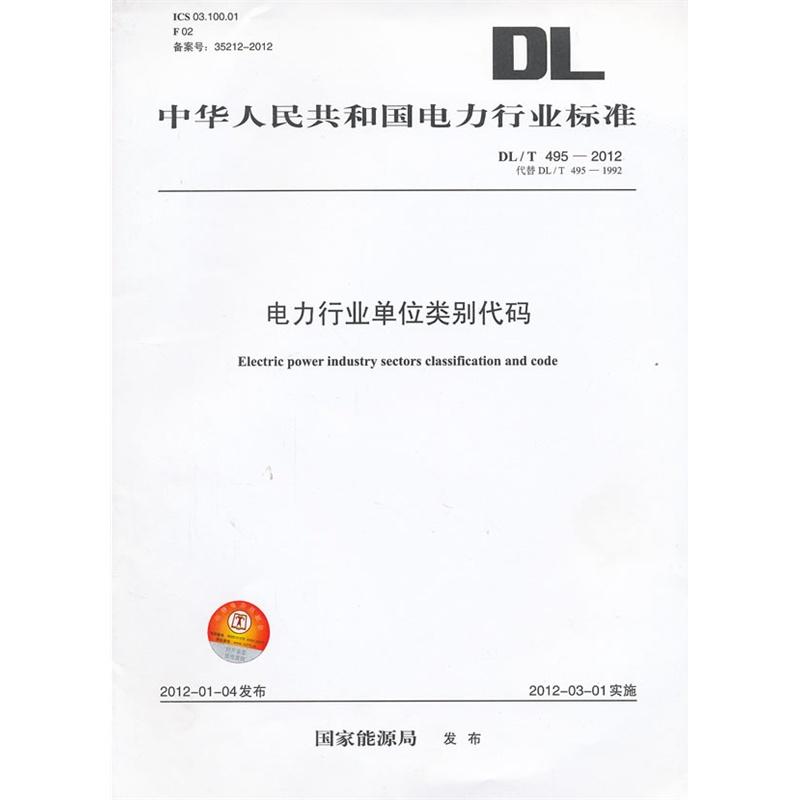 《DL\/T 495-2012 电力行业单位类别代码(代替