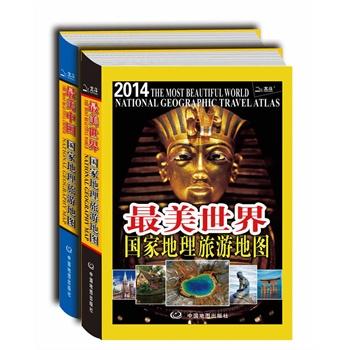 最美中国.国家地理旅游地图+最美世界.国家地理旅游地图 ¥100.30-¥50= ¥50.3