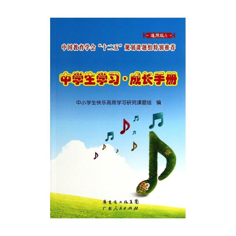《中学生学习成长手册(通用版a)