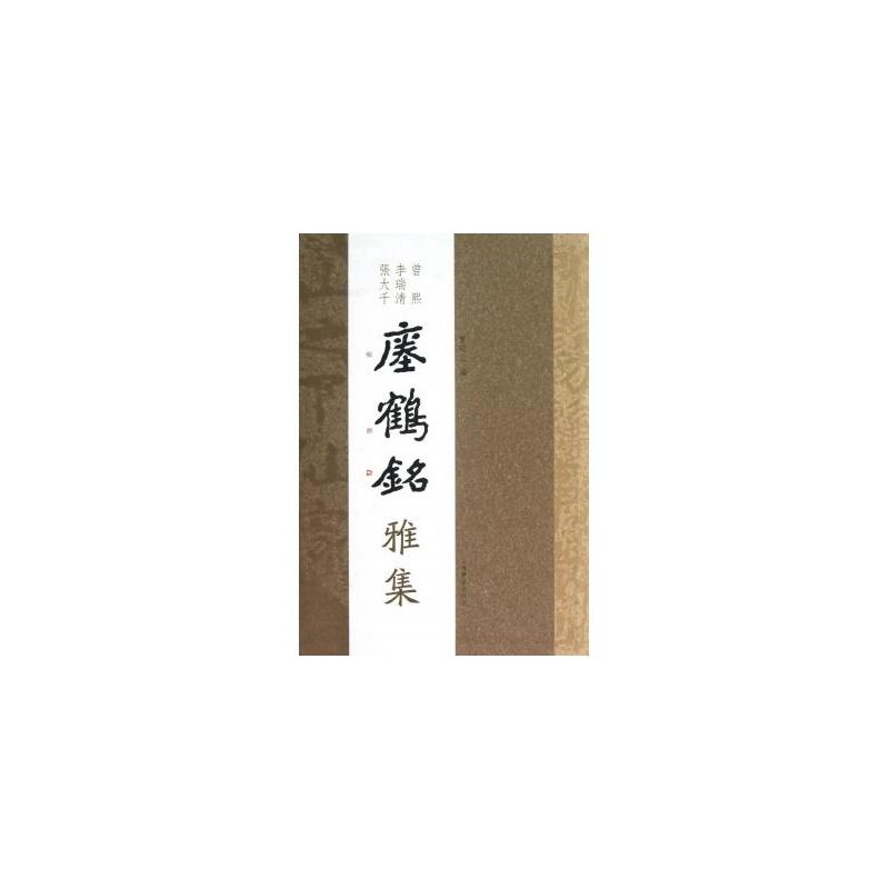 《曾熙李瑞清张大千瘗鹤铭雅集》