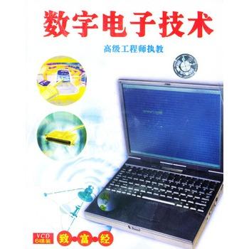 山东大学数字电路(831)/考研真题笔记讲义资料