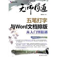 五笔打字与Word文档排版:从入门