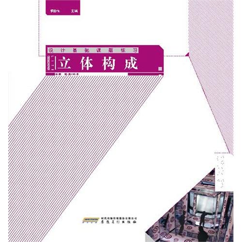 50 数量:-  设计基础课题练习:立体构成(电子书) 定价:¥15.