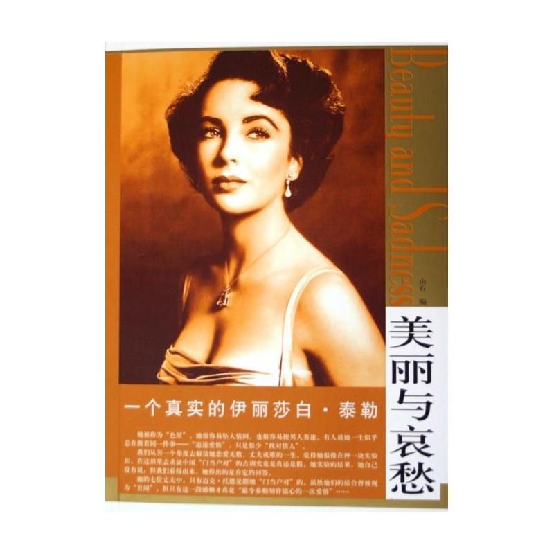 【一个真实的伊丽莎白泰勒/美丽与哀愁山石发工资表情包前中后图片