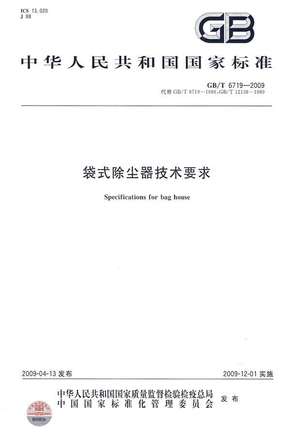 《袋式除尘器技术要求》电子书下载 - 电子书下载 - 电子书下载