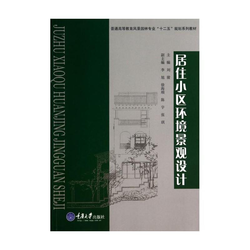 天津大学风景园林硕士论文封面