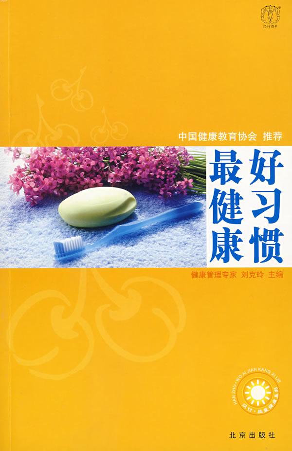 《汉竹·我爱健康系列  好习惯最健康》电子书下载 - 电子书下载 - 电子书下载