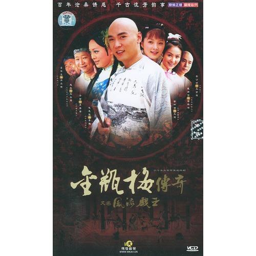 免费电视连续剧金瓶梅_金瓶梅传奇(又名:风流戏王)(30vcd)