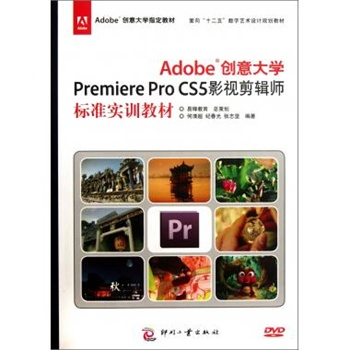 《adobe创意大学premiere图片