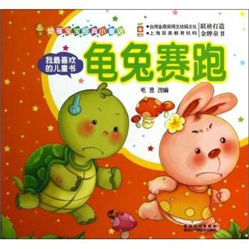 龟兔赛跑/幼福宝宝经典小童话 毛昱图片