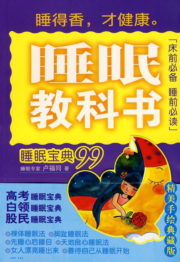 《睡眠教科书》电子书下载 - 电子书下载 - 电子书下载