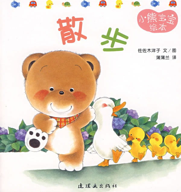 国外儿童绘本封面