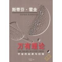 《万有理论:宇宙的起源与归宿(精)》封面