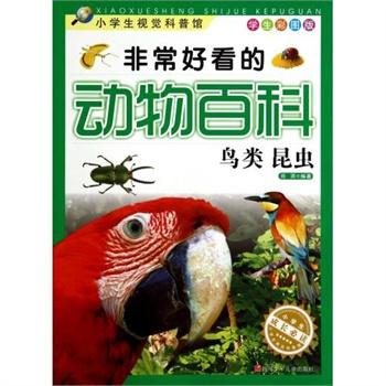 动物百科(鸟类昆虫学生彩图版)/小学生视觉科普馆 田雨 正版书籍