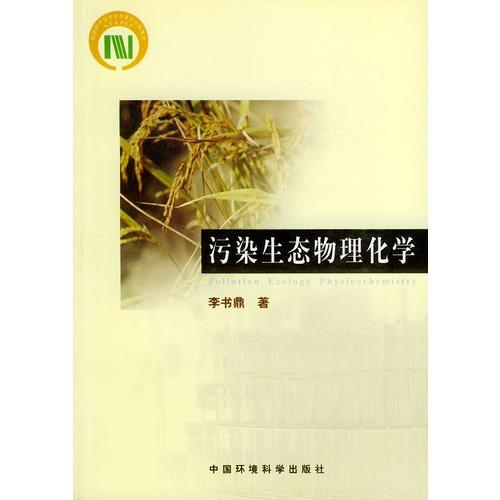 物理化学(下册)(第四版)(胡英)商品介绍  本书在继承以往工作的