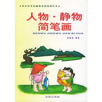 静物简笔画——中小学生给画基本功培训丛书》