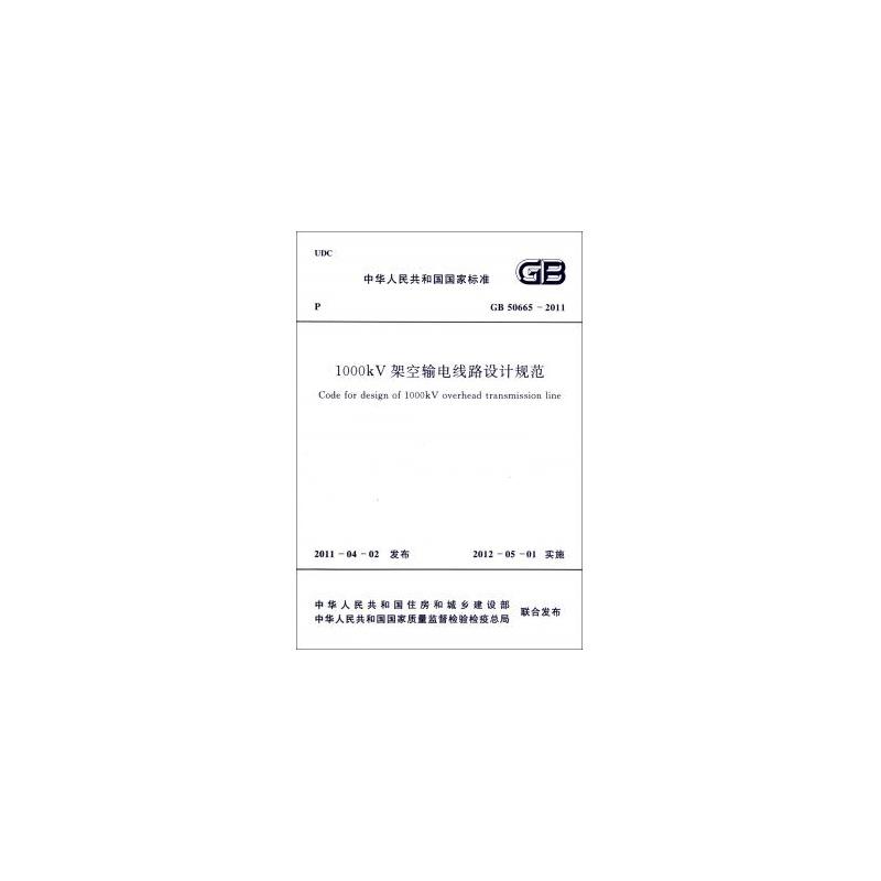 《1000kv架空输电线路设计规范(gb50665-2011)》