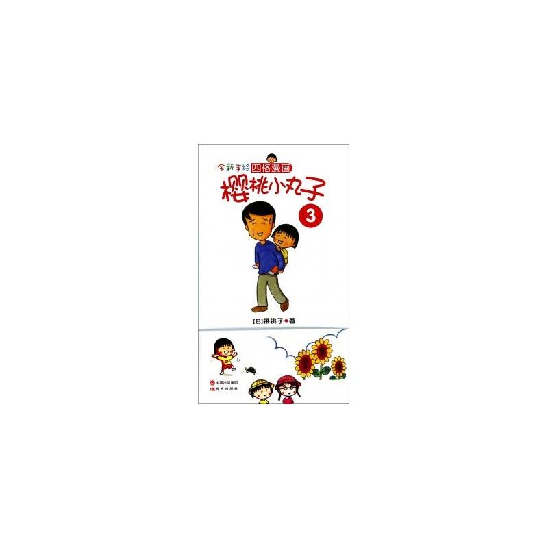 全新手绘四格漫画樱桃小丸子(3)