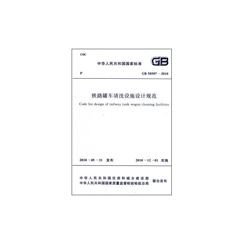 铁路罐车清洗设施设计规范(gb50507-2010)/中华人